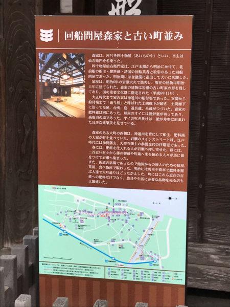 「回船問屋森家と古い街並み」の説明看板