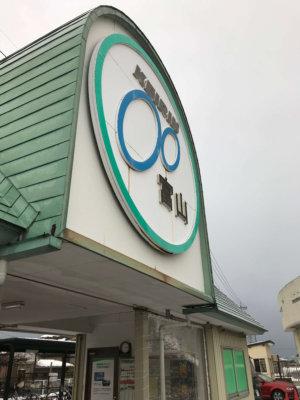 富山競輪場