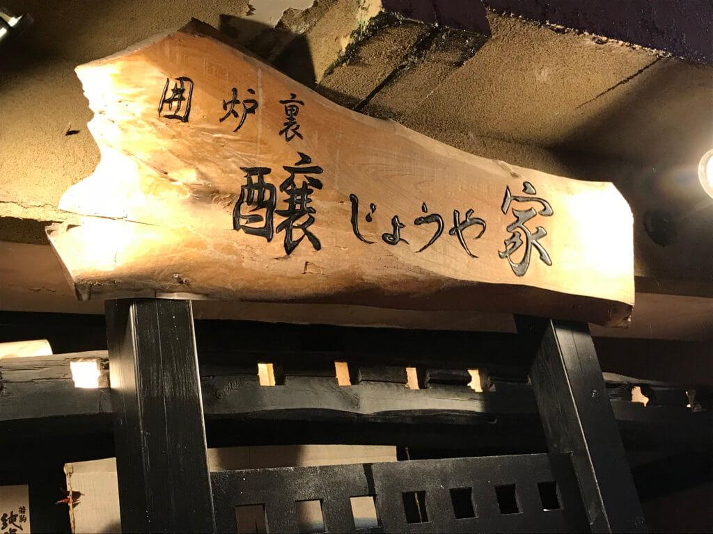 富山 囲炉裏 醸家 看板
