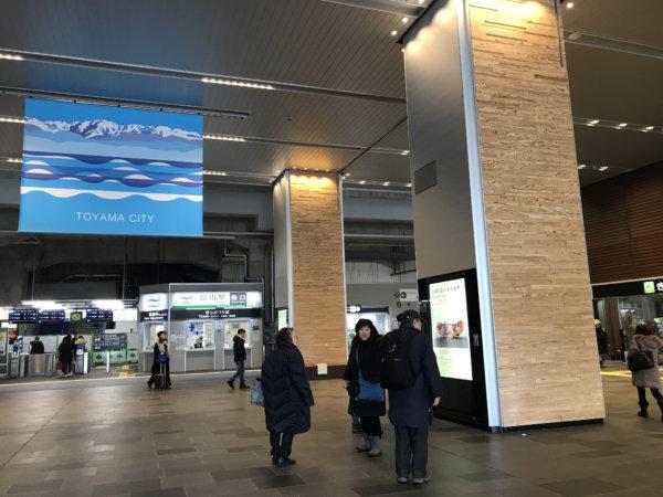 富山駅構内からとやま鉄道