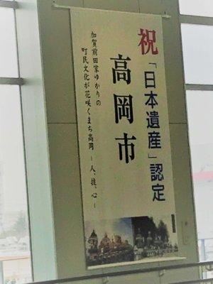 日本遺産 高岡市の幟
