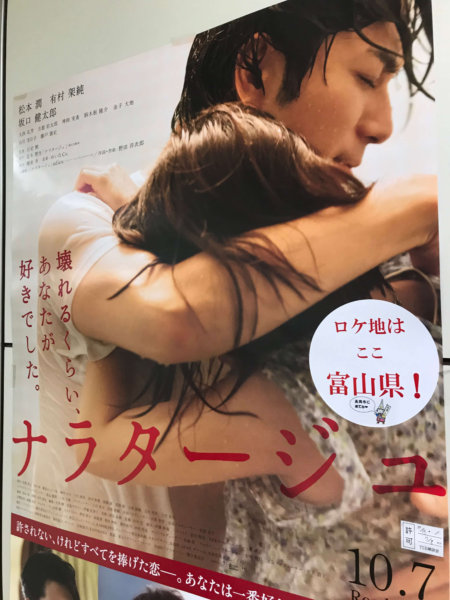 映画『ナラタージュ』ポスター