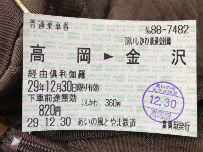 金沢行切符