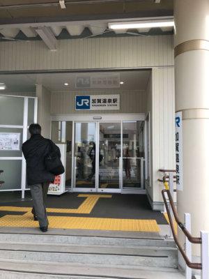 加賀温泉駅看板
