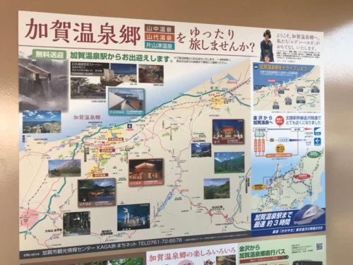加賀温泉郷ポスター