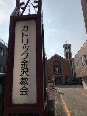 カトリック金沢教会 看板