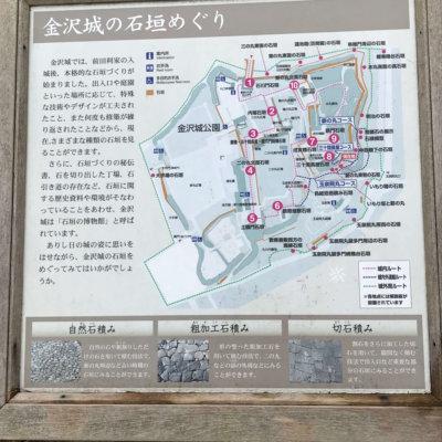 金沢城の石垣めぐり看板