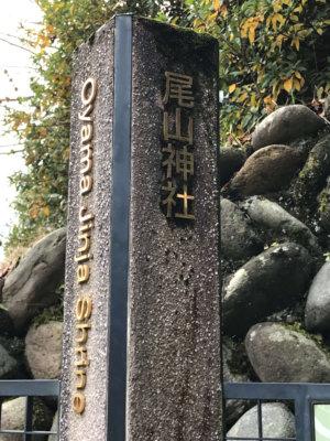 尾山神社 門