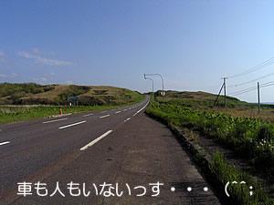 北海道 無人の道
