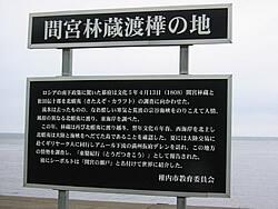 間宮林蔵発祥の地 看板