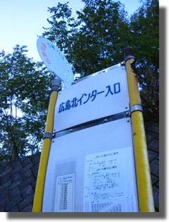 広島 草木染 バス停