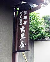 京都 大黒屋